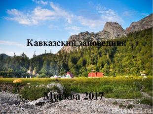 Москва 2017 Кавказский заповедник