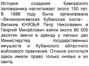 История создания Кавказского заповедника насчитывает около 150 лет. В 1888 году