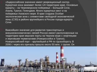Общероссийское значение имеет рекреационный сектор. Курортная зона занимает боле