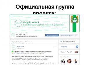 Официальная группа проекта: vk.com/gordost45