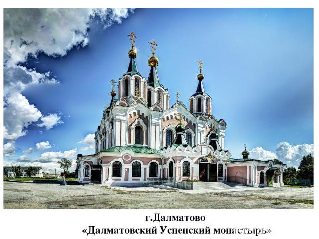 г.Далматово «Далматовский Успенский монастырь»