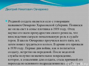 Дмитрий Никитович Овчаренко Родиной солдата является село с говорящим названием