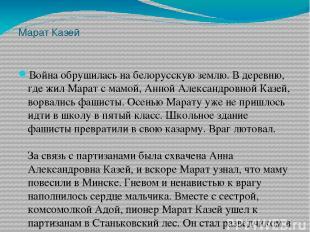 Марат Казей Война обрушилась на белорусскую землю. В деревню, где жил Марат с ма