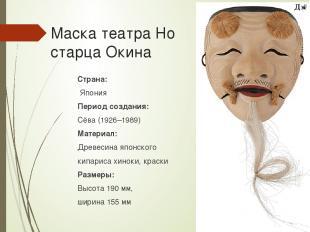 Маска театра Но старца Окина Страна: Япония Период создания: Сёва (1926–1989) Ма