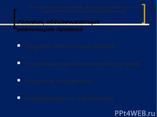 Условия, обеспечивающие реализацию проекта Кадровое обеспечение проекта Программ
