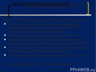 1-й этап (подготовительный) Цель: научно-теоретическое обоснование проекта. изуч