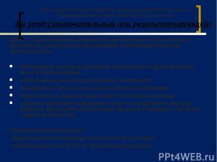 3-й этап (заключительный или результатирующий) Цель: осуществление рефлексии дея