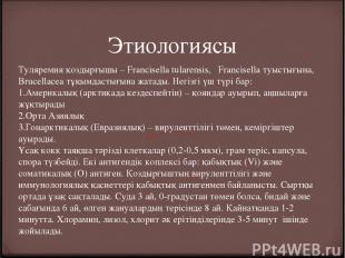 Этиологиясы Туляремия қоздырғышы – Francisella tularensis, Francisella туыстығ
