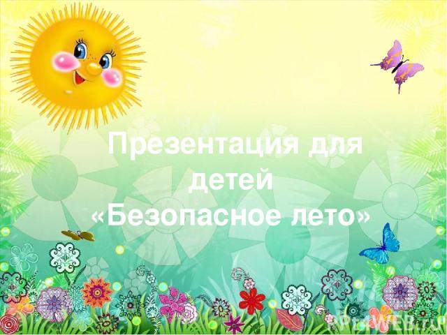 Презентация для детей «Безопасное лето»