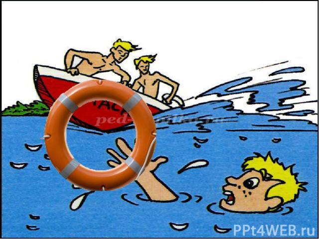 Если хочется купаться, В речке плавать и плескаться, То не захлебнуться вдруг Надувной поможет… (круг)