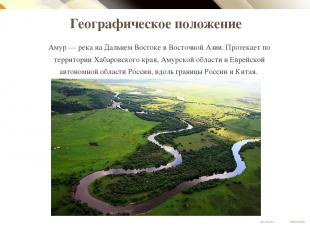 Географическое положение Амур — река на Дальнем Востоке в Восточной Азии. Протек