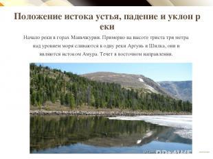Положение истока устья, падение и уклон реки Начало реки в горах Маньчжурии. При