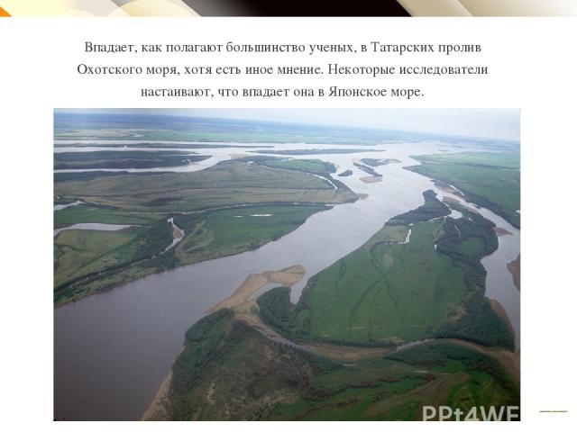 Впадает, как полагают большинство ученых, в Татарских пролив Охотского моря, хотя есть иное мнение. Некоторые исследователи настаивают, что впадает она в Японское море. Click to edit Master text style Second level