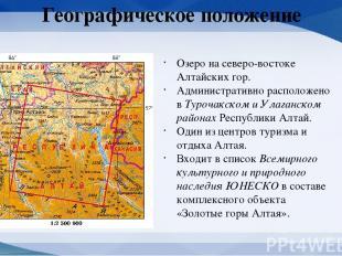 Географическое положение Озеро на северо-востоке Алтайских гор. Административно