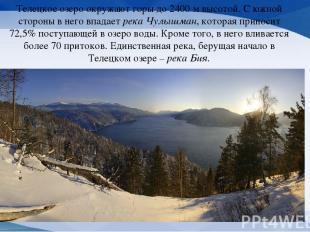 Телецкое озеро окружают горы до 2400 м высотой. С южной стороны в него впадает р