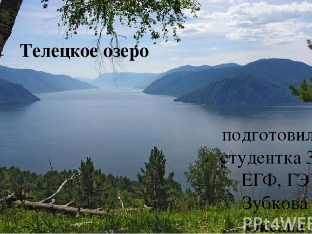 Телецкое озеро подготовила: студентка 3к, ЕГФ, ГЭ Зубкова Оксана