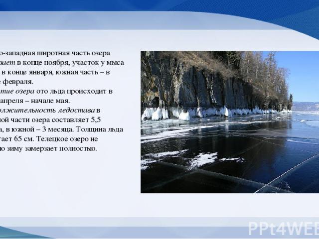 Северо-западная широтная часть озера замерзает в конце ноября, участок у мыса Ажи – в конце января, южная часть – в начале февраля. Вскрытие озера ото льда происходит в конце апреля – начале мая. Продолжительность ледостава в северной части озера со…