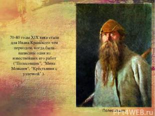 70-80 годы XIX века стали для Ивана Крамского тем периодом, когда были написаны