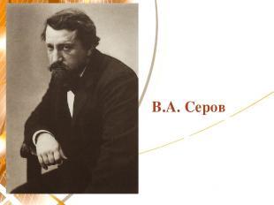 В.А. Серов 单击此处 编辑母版标题样式
