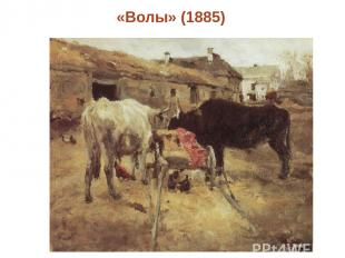 «Волы» (1885) Click to edit Master text style Second level