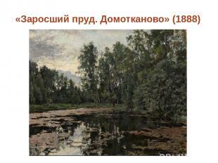 «Заросший пруд. Домотканово» (1888) Click to edit Master text style Second level