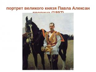 портрет великого князя Павла Александровича (1897) Click to edit Master text sty