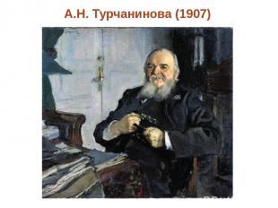А.Н. Турчанинова (1907) Click to edit Master text style Second level