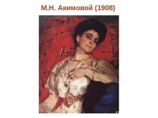 М.Н. Акимовой (1908) Click to edit Master text style Second level
