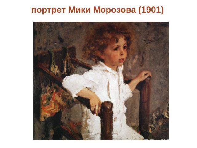 портрет Мики Морозова (1901) Click to edit Master text style Second level