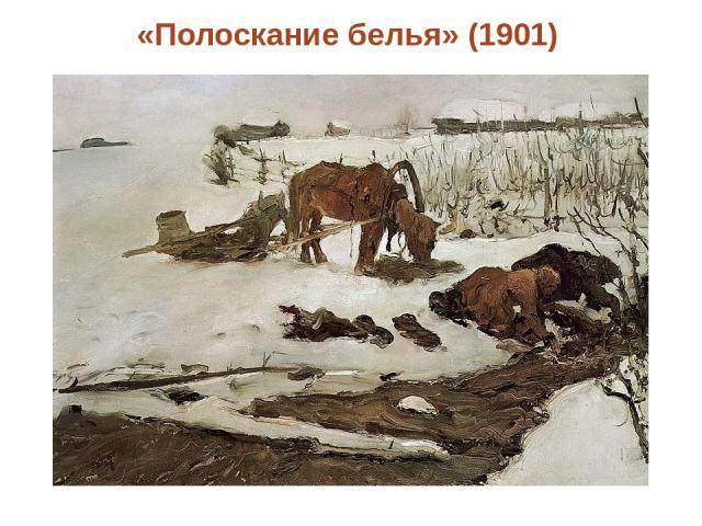 «Полоскание белья» (1901) Click to edit Master text style Second level