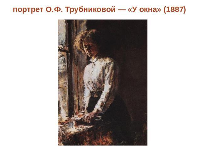 портрет О.Ф. Трубниковой — «У окна» (1887) Click to edit Master text style Second level