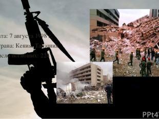 Дата: 7 августа 1998 г. Страна: Кения, Танзания Число погибших: 224