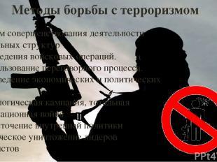 Методы борьбы с терроризмом 1) Путем совершенствования деятельности специальных