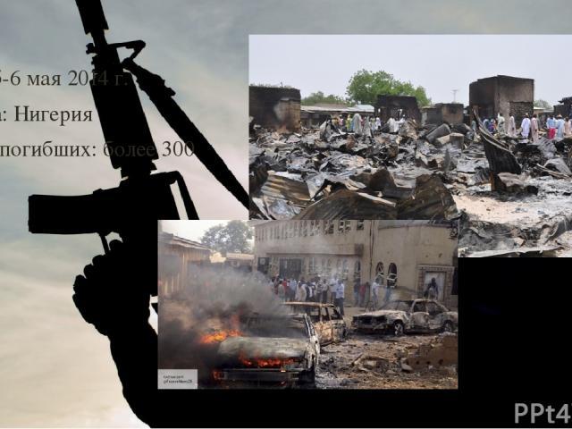 Дата: 5-6 мая 2014 г. Страна: Нигерия Число погибших: более 300