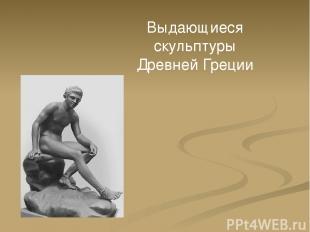 Выдающиеся скульптуры Древней Греции