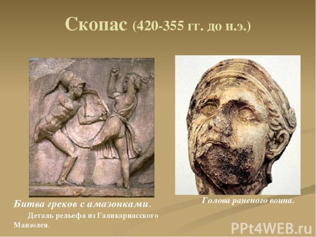 Скопас (420-355 гг. до н.э.) Голова раненого воина. Битва греков с амазонками. Деталь рельефа из Галикарнасского Мавзолея.