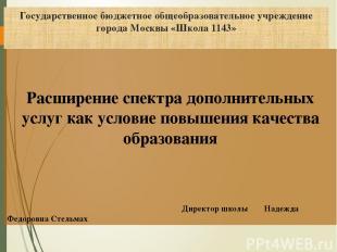 Государственное бюджетное общеобразовательное учреждение города Москвы «Школа 11