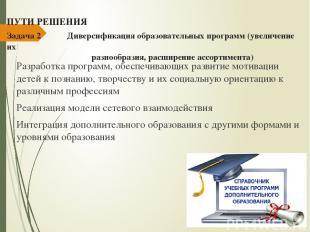 ПУТИ РЕШЕНИЯ Задача 2 Диверсификация образовательных программ (увеличение их раз