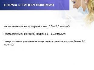 норма гликемии капиллярной крови: 3,5 – 5,6 ммоль/л норма гликемии капиллярной к