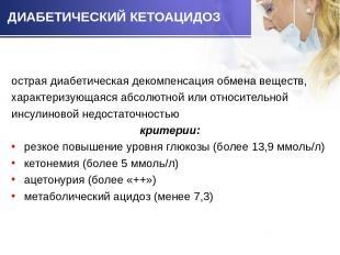 острая диабетическая декомпенсация обмена веществ, острая диабетическая декомпен