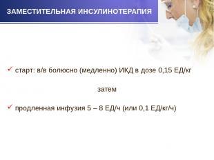старт: в/в болюсно (медленно) ИКД в дозе 0,15 ЕД/кг старт: в/в болюсно (медленно