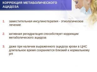 заместительная инсулинотерапия - этиологическое лечение заместительная инсулинот