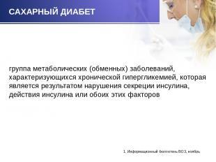 группа метаболических (обменных) заболеваний, характеризующихся хронической гипе