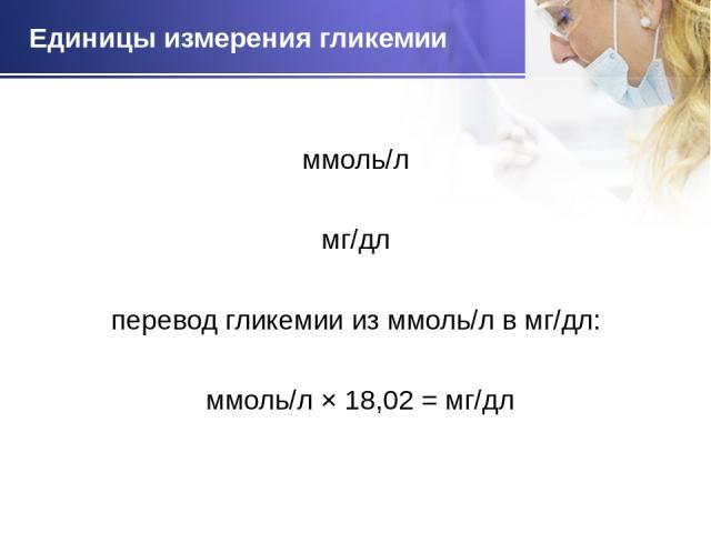 ммоль/л ммоль/л мг/дл перевод гликемии из ммоль/л в мг/дл: ммоль/л × 18,02 = мг/дл