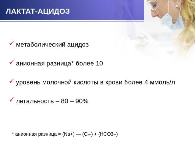 метаболический ацидоз метаболический ацидоз анионная разница* более 10 уровень молочной кислоты в крови более 4 ммоль/л летальность – 80 – 90%