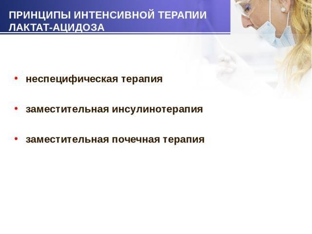 неспецифическая терапия неспецифическая терапия заместительная инсулинотерапия заместительная почечная терапия
