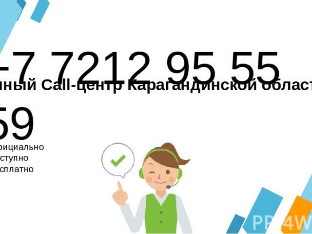 +7 7212 95 55 59 Официально Доступно Бесплатно Единый Call-центр Карагандинской области