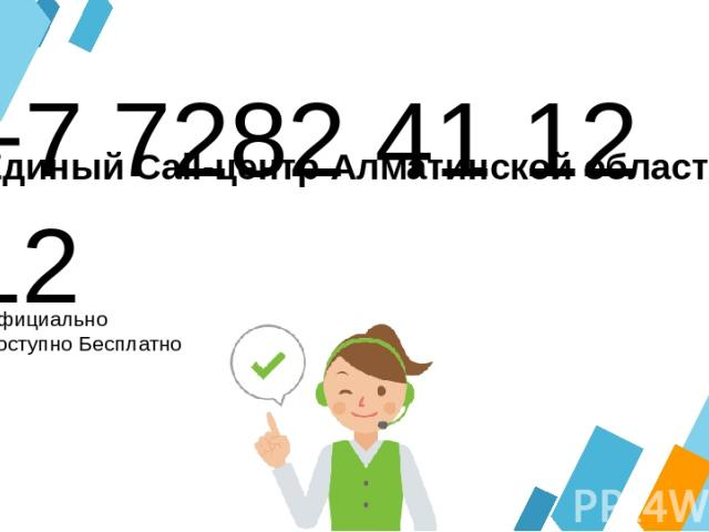+7 7282 41 12 12 Официально Доступно Бесплатно Единый Call-центр Алматинской области