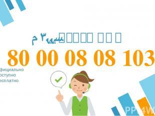 80 00 08 08 103 Официально Доступно Бесплатно Call-центр СКО