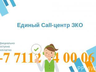 +7 7112 24 00 06 Официально Доступно Бесплатно Единый Call-центр ЗКО